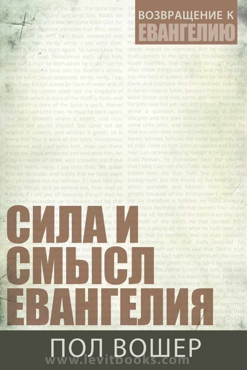 """""""Сила и смысл Евангелия"""" Пол Вошер"""