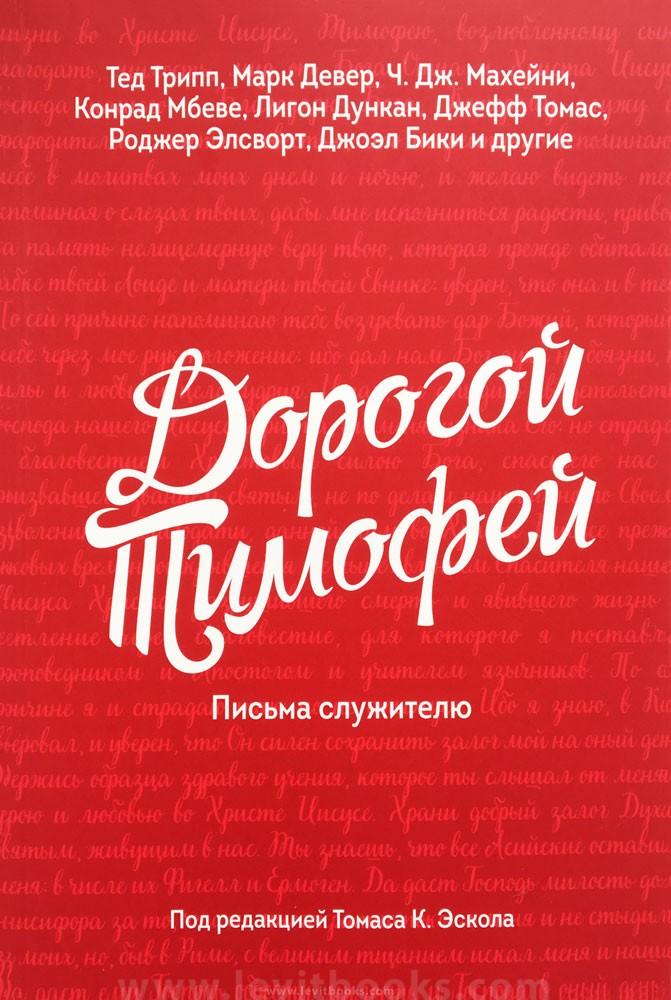 Дорогой-Тимофей