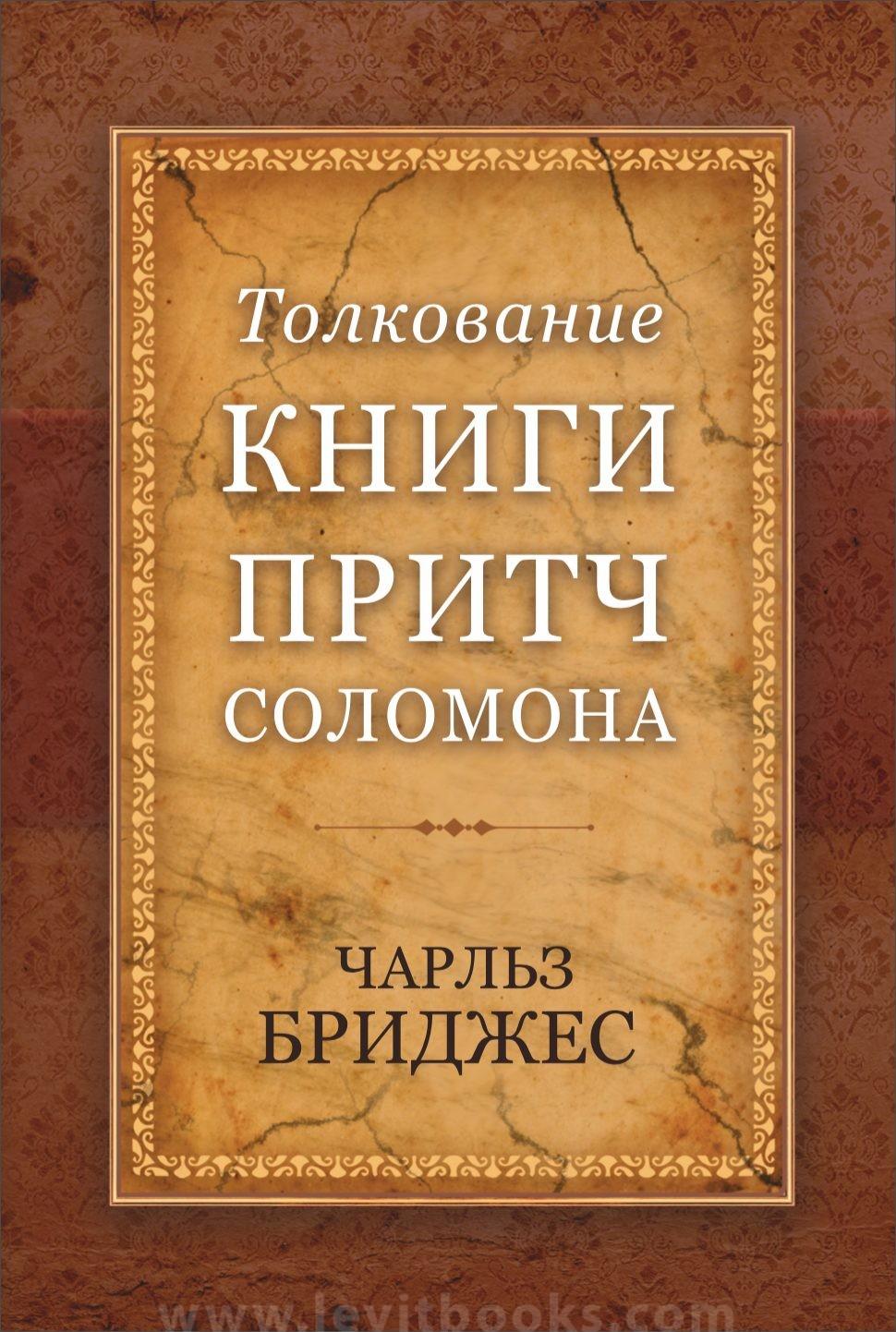 Толкование книги Притч