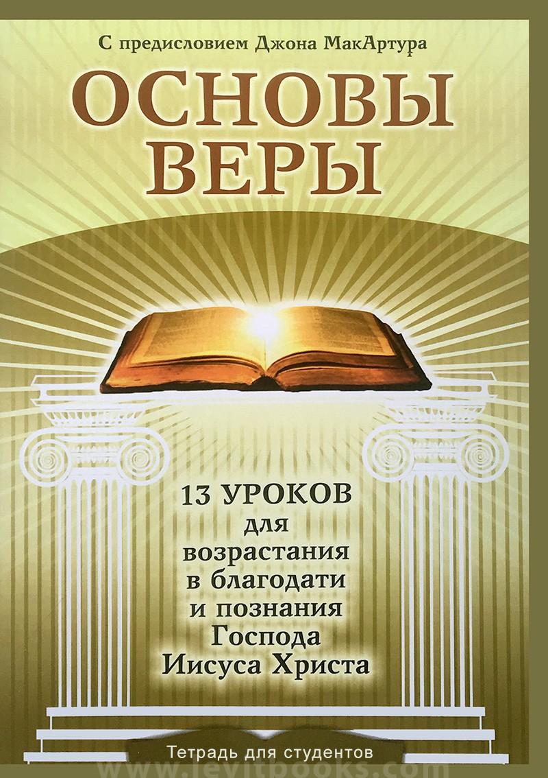 Основы веры (для студентов)