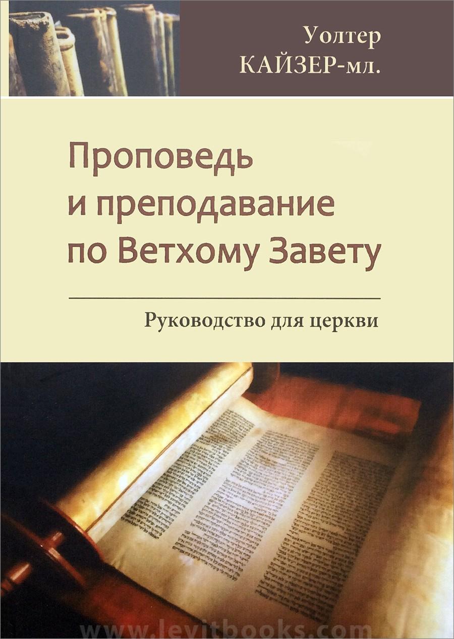 Проповедь и преподавание по Ветхому Завету