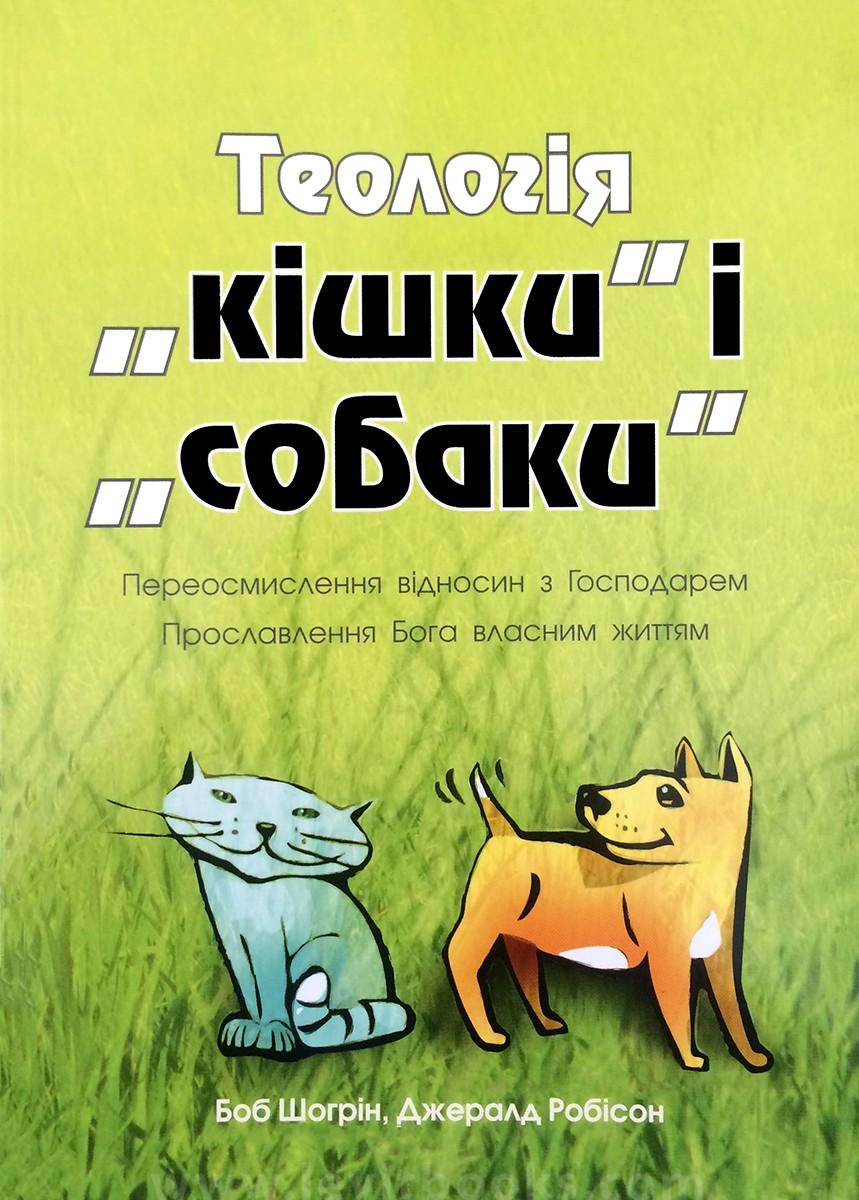 Теология кошки и собаки