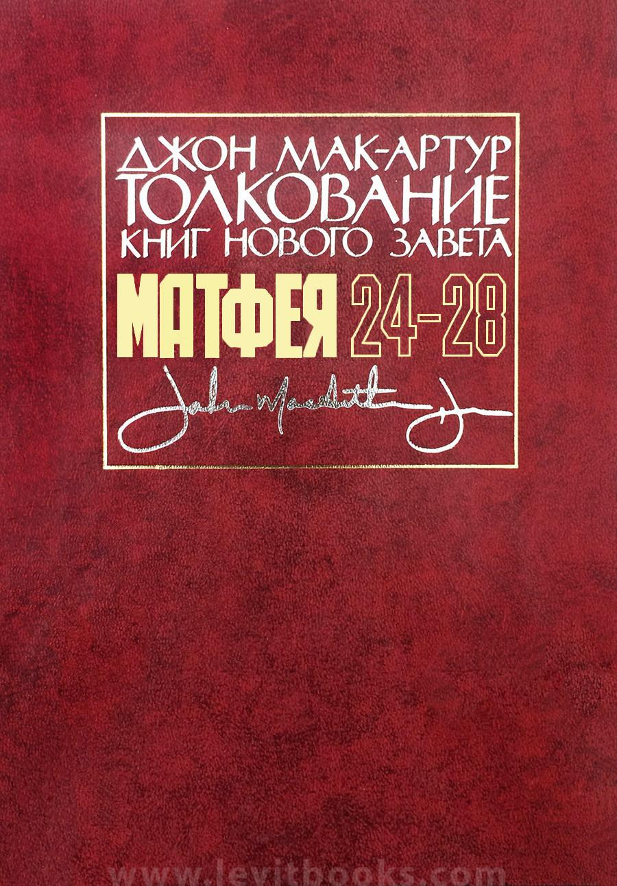 Толкование книг Нового Завета. Матфея 24-28