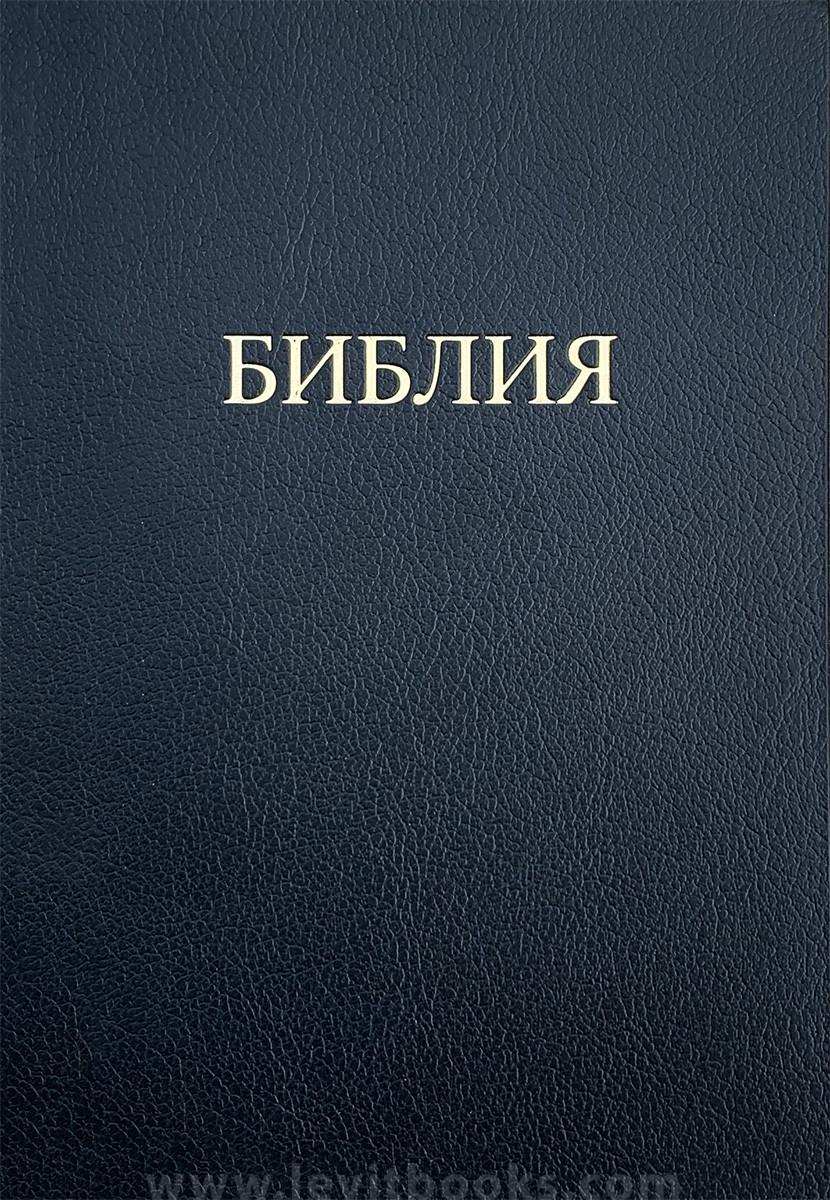 Библия 0018