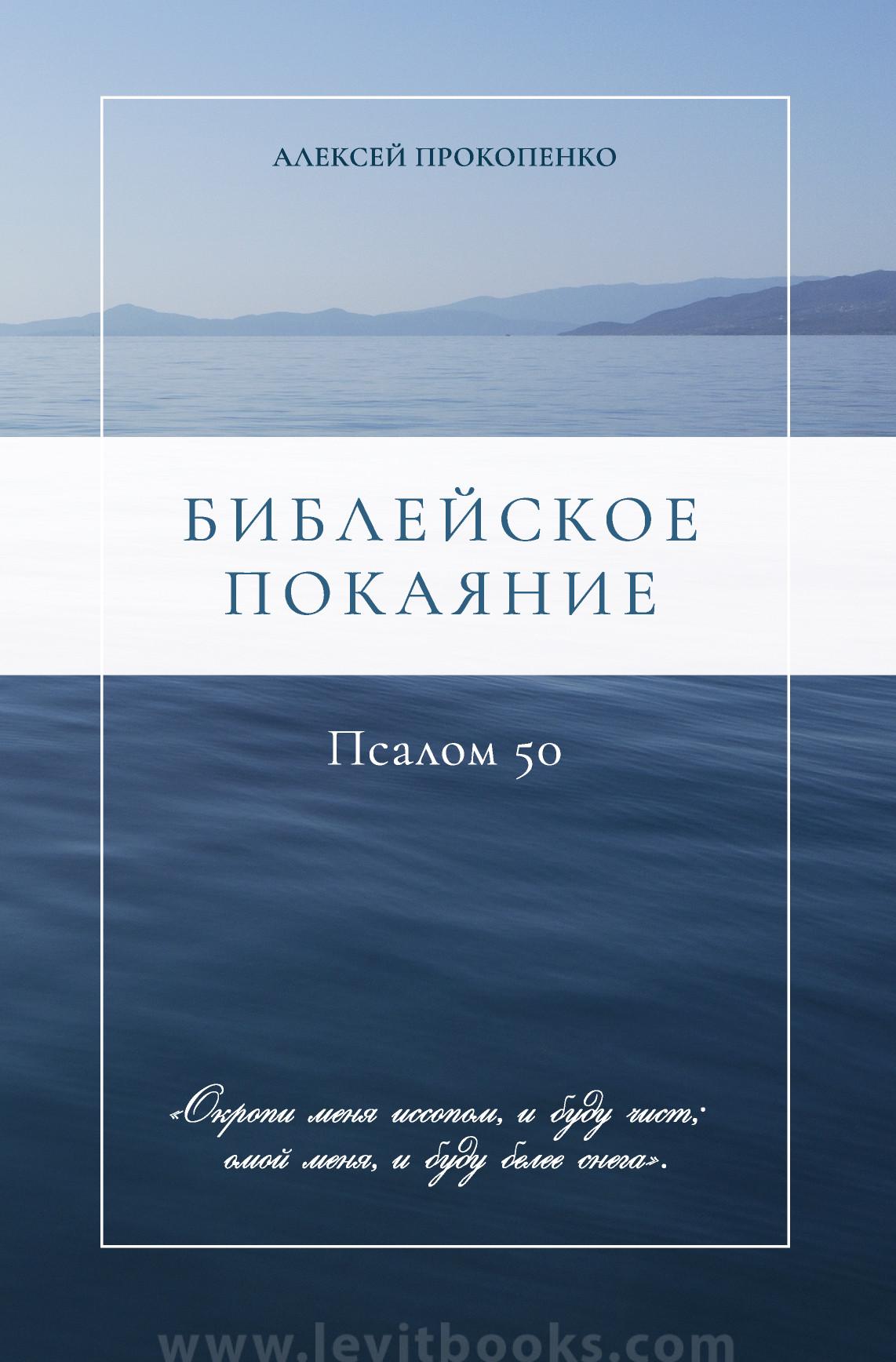 Библейское покаяние