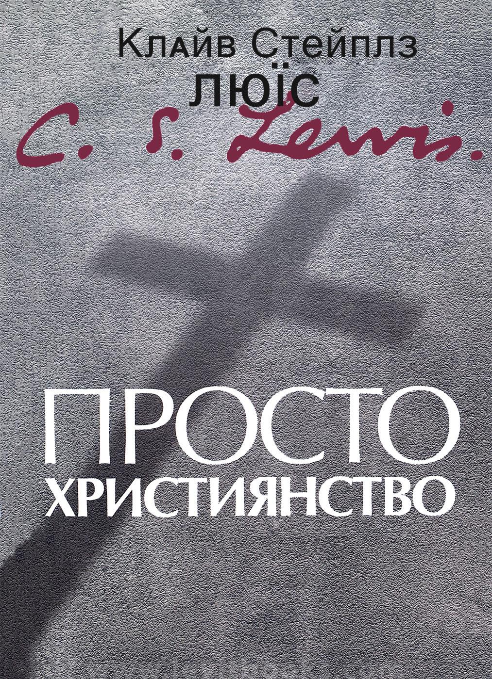 Просто християнство – Клайв Льюис