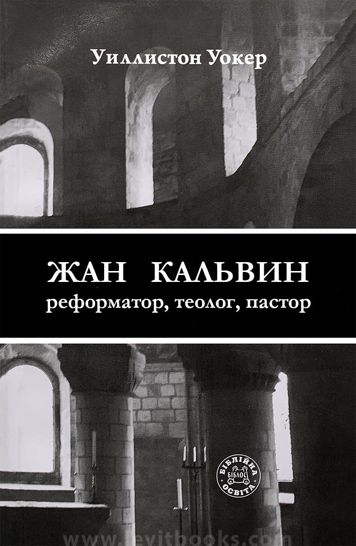 Жан Кальвин, реформатор