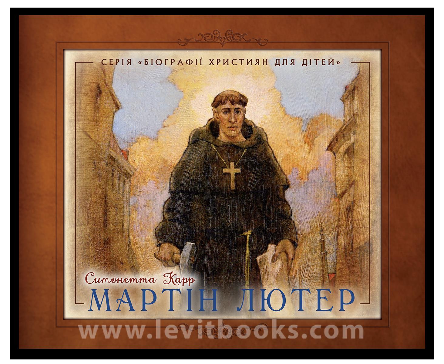 Мартін Лютер1