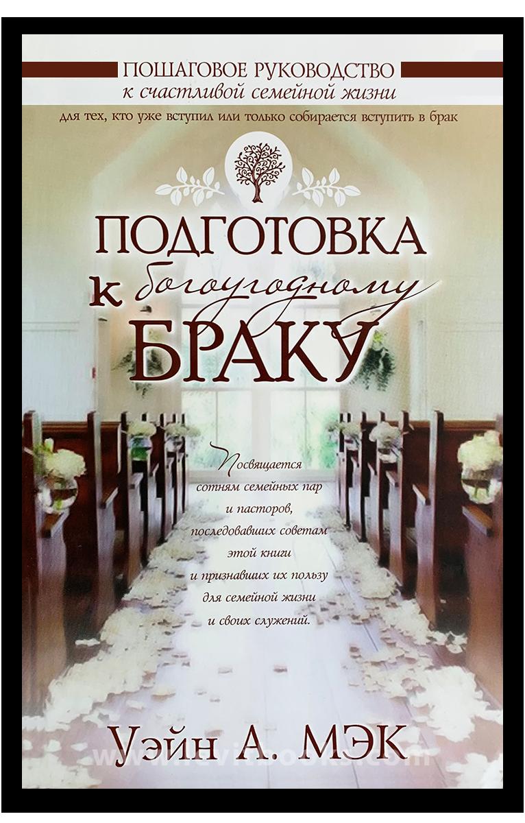 Подготовка к богоугодному браку