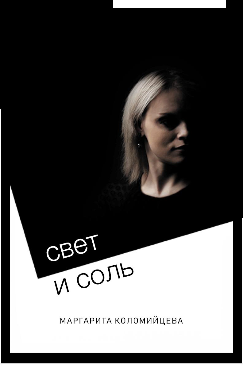Свет и Соль — Маргарита Коломийцева